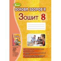 Рабочая тетрадь для 8 класса: Основы здоровья (Бойченко)