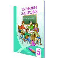 Тетрадь-практикум для 5 класса: Основы здоровья (Бех)
