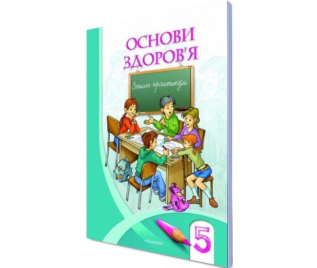 Тетрадь-практикум для 5 класса: Основы здоровья (Бех) - Издательство Алатон - ISBN 978-966-2663-11-2