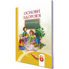 Тетрадь-практикум для 6 класса: Основы здоровья (Бех) - Издательство Алатон - ISBN 978-966-2663-21-1