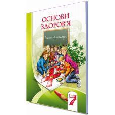 Тетрадь-практикум для 7 класса: Основы здоровья (Бех) - Издательство Алатон - ISBN 978-966-2663-47-1