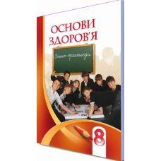 Тетрадь-практикум для 8 класса: Основы здоровья (Бех) - Издательство Алатон - ISBN 978-966-2663-33-4