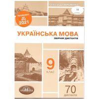 ДПА 2021 Украинский язык 9 класс. Сборник диктантов Авраменко