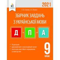 Украинский язык 9 класс. Сборник заданий для подготовки к ДПА 2021