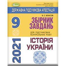 ДПА 2021. Сборник задач по истории Украины 9 класс - Издательство Генеза - ISBN 978-966-11-0912-3