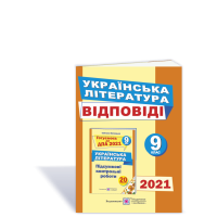ДПА 2021 Пiдручники i посiбники Ответы по украинской литературе 9 класс