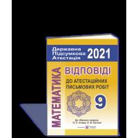 ДПА 2021 Пiдручники i посiбники Ответы по математике 9 класс к сборнику Истер, Ергиной