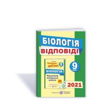 ДПА 2021 Пiдручники i посiбники Ответы по биологии 9 класс