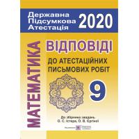 ДПА 2020 Пiдручники i посiбники Ответы по математике 9 класс к сборнику Истер, Ергиной (шпаргалка)