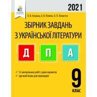 Украинская литература 9 класс. Сборник заданий для подготовки к ДПА 2021
