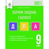 ДПА 2021. Сборник заданий по биологии 9 класс