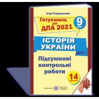 ДПА 2021 Пiдручники i посiбники Итоговые контрольные работы. История Украины 9 класс