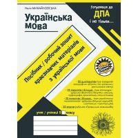 Сборник диктантов Соняшник Украинский язык Пособие-рабочая тетрадь подготовка к ДПА