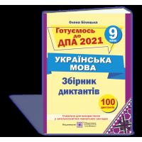 ДПА 2021 Пiдручники i посiбники Сборник диктантов по украинскому языку 9 класс