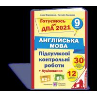 ДПА 2021 Пiдручники i посiбники Итоговые контрольные работы по английскому языку 9 класс (Марченко)