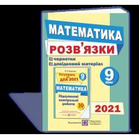 ДПА 2020 9 класс Пiдручники i посiбники Решения к сборнику заданий по математике + черновик (шпаргалка)