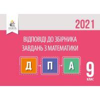 ДПА 2021. Ответы к сборнику задач по математике 9 класс