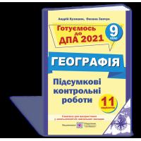 ДПА 2021 Пiдручники i посiбники Итоговые контрольные работы по географии 9 класс