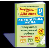 ДПА 2021Пiдручники i посiбники Итоговые контрольные работы по английскому языку 9 класс (Валигура)