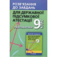 ДПА 2020. Ответы к итоговым контрольным работам по математике. 9 класс