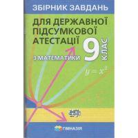 ДПА 2021. Сборник задач по математике. 9 класс