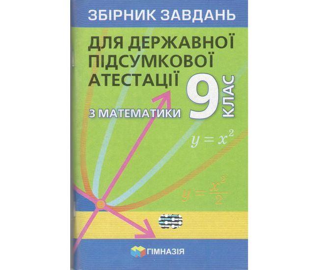 ДПА 2021. Сборник задач по математике. 9 класс - Издательство Гимназия - ISBN 9789664742518