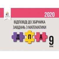 ДПА 2020. Ответы к сборнику задач по математике 9 класс