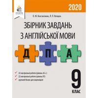 ДПА 2020. Сборник задач по английскому языку 9 класс