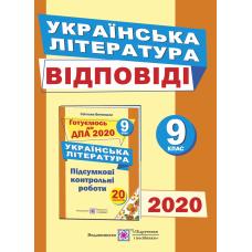 ДПА 2020. Ответы по украинской литературе 9 класс (шпаргалка) - Издательство Пiдручники i посiбники - ISBN 9789660727526