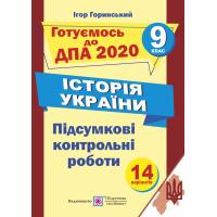ДПА 2020 Пiдручники i посiбники Итоговые контрольные работы. История Украины 9 класс
