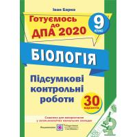ДПА 2020. Итоговые контрольные работы по биологии 9 класс