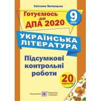 ДПА 2020 Пiдручники i посiбники Итоговые контрольные работы по украинской литературе 9 класс