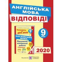 ДПА 2020 Пiдручники i посiбники Ответы по английскому языку 9 класс (шпаргалка)