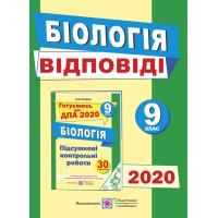 ДПА 2020. Ответы по биологии 9 класс