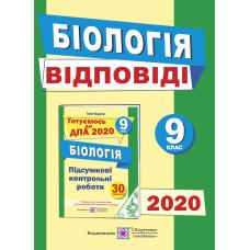 ДПА 2020. Ответы по биологии 9 класс (шпаргалка) - Издательство Пiдручники i посiбники - ISBN 9789660727793