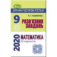 ДПА 2020. Ответы к сборнику задач по математике 9 класс (50 вариантов)
