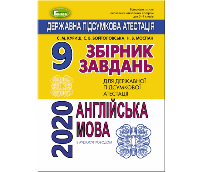 ДПА 2020. Сборник задач по английскому языку 9 класс - Издательство Генеза - ISBN 978-966-11-1028-0