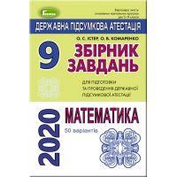 ДПА 2020. Сборник заданий по математике 9 класс (50 вариантов)