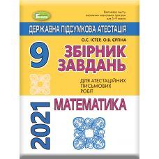 ДПА 2021. Сборник заданий по математике 9 класс - Издательство Генеза - ISBN 978-966-11-0910-9