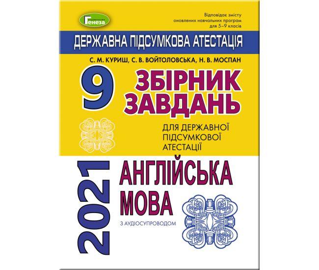 ДПА 2021. Сборник задач по английскому языку 9 класс - Издательство Генеза - ISBN 978-966-11-1028-0