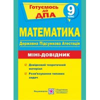 ДПА 9 класс Пiдручники i посiбники Мини-справочник по математике