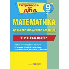 ДПА 9 класс. Тренажер по математике - Издательство Пiдручники i посiбники - ISBN 9789660731929