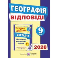 ДПА 2020. Ответы к итоговым контрольным работам по географии 9 класс