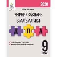 ДПА 2020. Сборник заданий по математике 9 класс