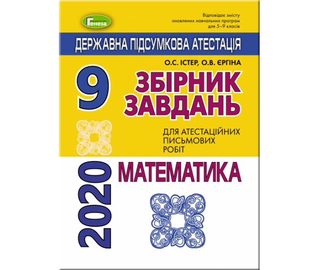 ДПА 2020. Сборник заданий по математике 9 класс - Издательство Генеза - ISBN 978-966-11-0910-9