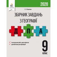 ДПА 2020. Сборник задач по географии 9 класс
