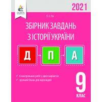 ДПА 2021. Сборник заданий по Истории Украины 9 класс