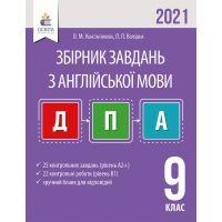 ДПА 2021. Сборник задач по английскому языку 9 класс