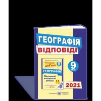 ДПА 2021 Пiдручники i посiбники Ответы к итоговым контрольным работам по географии 9 класс