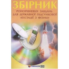 Сборник разноуровневых заданий для ДПА по физике - Издательство Гимназия - ISBN 9667384640